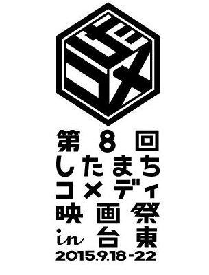 短編コメディ作品募集中!<br>第8回したまちコメディ映画祭in台東